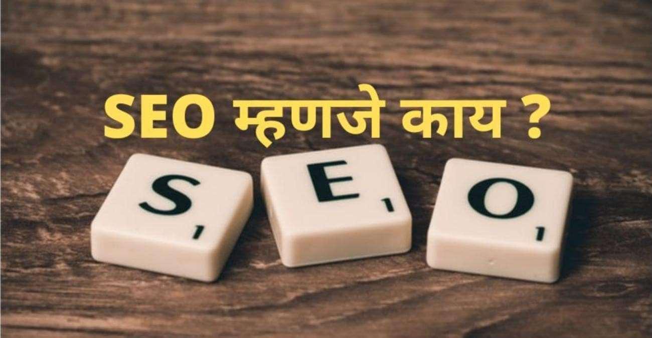 seo meaning in marathi