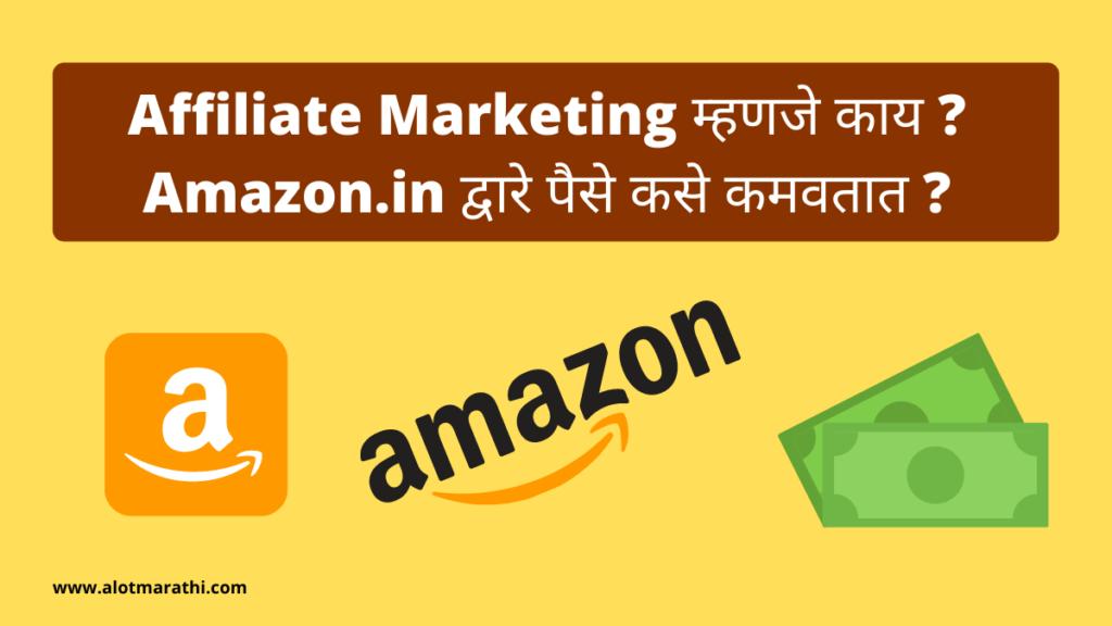 Affiliate marketing meaning in Marathi