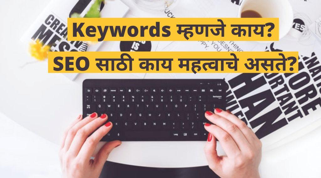 keywords meaning in marathi