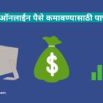 ऑनलाईन पैसे कमावण्याचे मार्ग