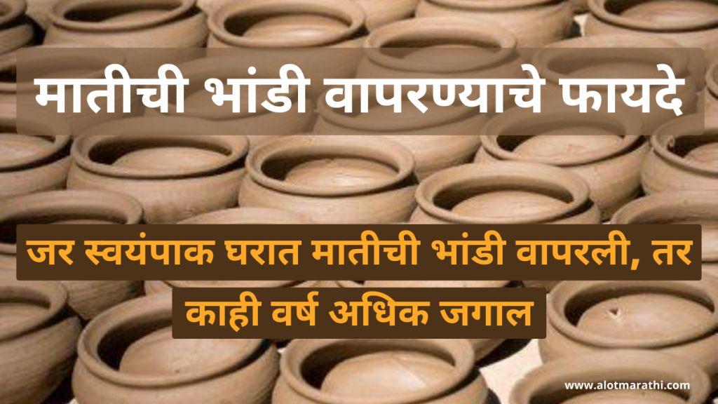 Matichi bhandi information in marathi मातीची भांडी वापरण्याचे फायदे