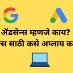 AdSense meaning in Marathi