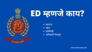 ED Meaning in Marathi
