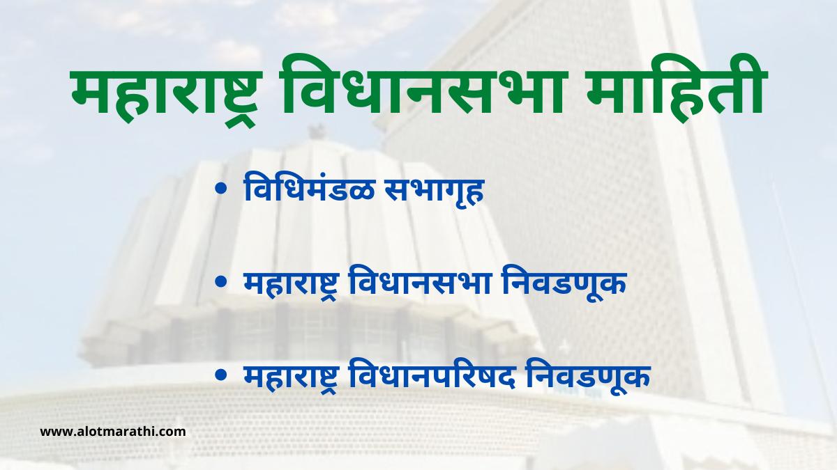 महाराष्ट्र विधानसभा माहिती मराठी