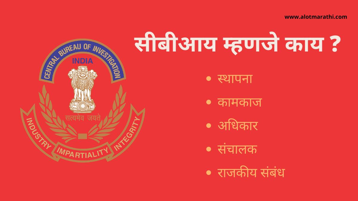 CBI information in Marathi
