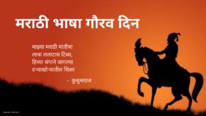 मराठी भाषा गौरव दिन Jagtik marathi bhasha dinजागतिक मराठी राजभाषा दिन