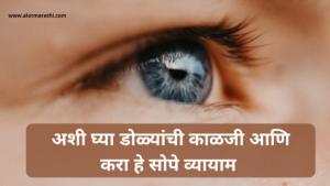 डोळ्यांची काळजी कशी घ्यावी, डोळ्यांचे व्यायाम