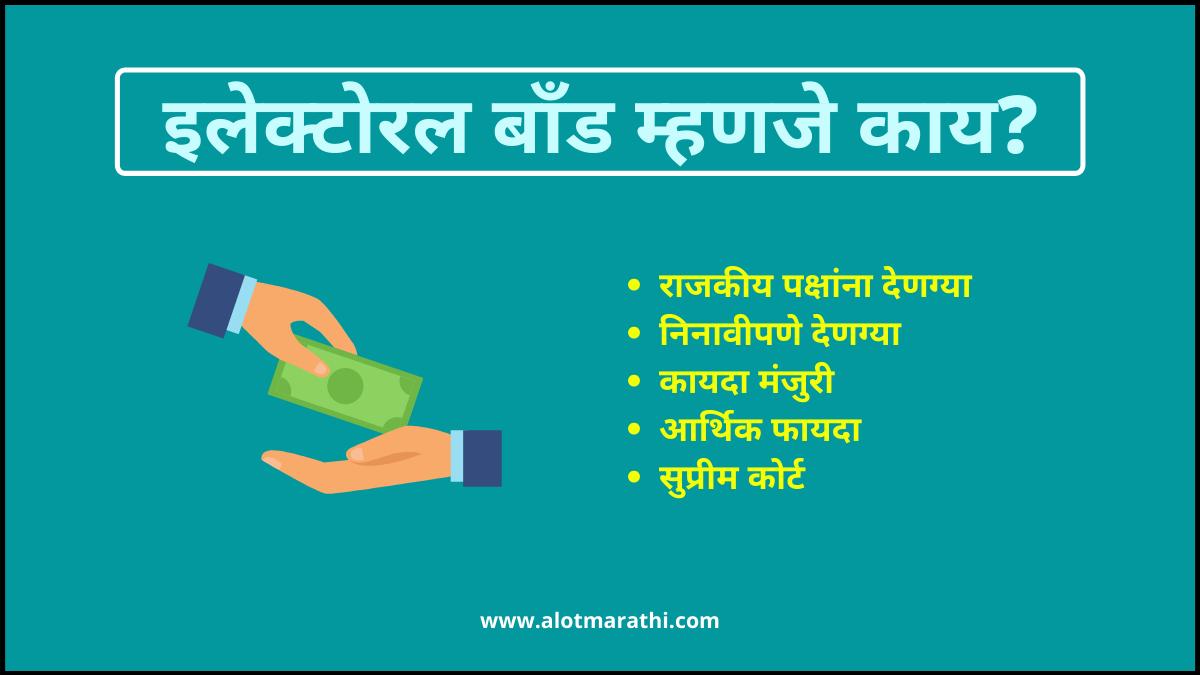 Electoral Bonds information in Marathi इलेक्टोरल बॉंड म्हणजे काय