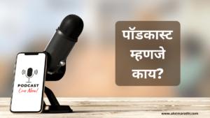podcast meaning in Marathi पॉडकास्ट म्हणजे काय?