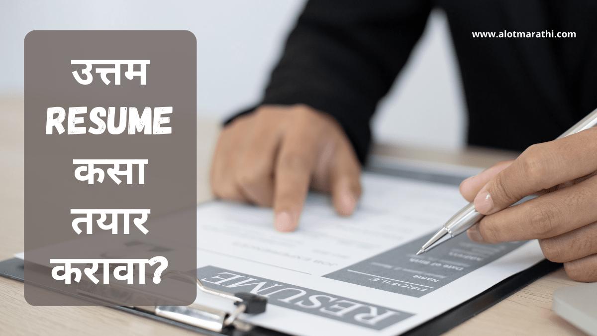 Resume कसा तयार करावा resume kasa banvaycha resume kasa tayar karava