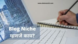 niche meaning in Marathi. alotmarathi. niche marketing meaning in Marathi. ब्लॉगिंग Niche म्हणजे काय.