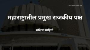 महाराष्ट्रातील राजकीय पक्ष. Political Parties in Maharashtra. महाराष्ट्रातील प्रादेशिक पक्ष