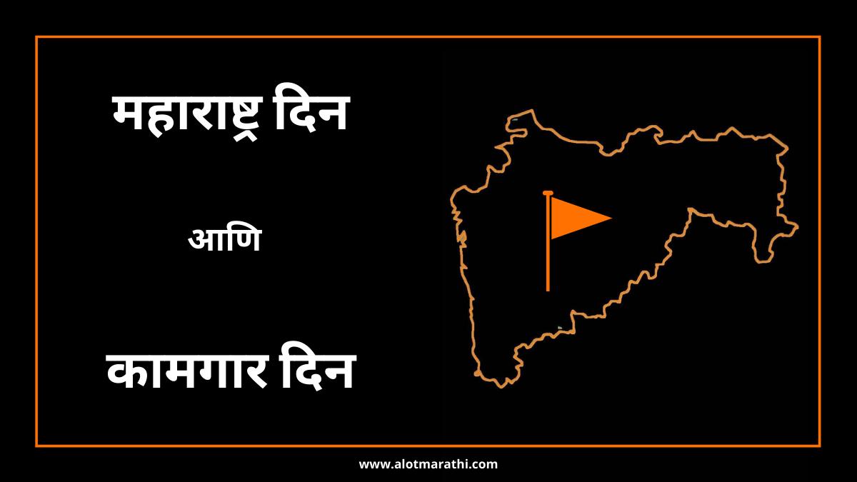 १ मे महाराष्ट्र दिन आणि आंतरराष्ट्रीय कामगार दिन Maharashtra din