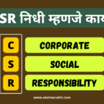 CSR Information in marathi सी एस आर म्हणजे काय csr meaning in marathi