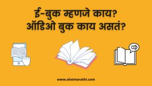ई बुक म्हणजे काय, what is ebook in Marathi,मोफत मराठी ई पुस्तक, ई बुक मराठी