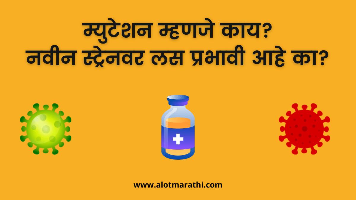 Mutation in Marathi, Meaning of Mutation in Marathi, What is Mutation in Marathi, म्युटेशन म्हणजे काय