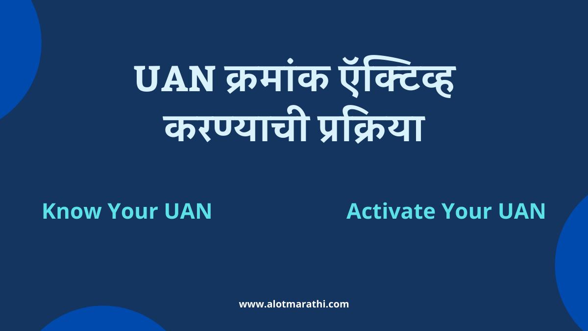 UAN क्रमांक ऍक्टिव्ह करण्याची प्रक्रिया. Know Your UAN Number, PF कसा काढावा, UAN Activation Process in Marathi, UAN कसे ऍक्टिव्ह करावे